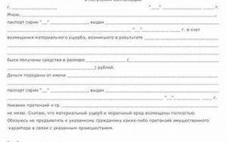 Расписка в получении денежных средств за долю в квартире (образец) 2019