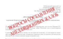 Апелляционная жалоба на решение суда о выселении из квартиры (образец)