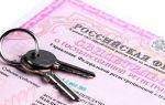 Регистрация перехода права собственности на земельный участок