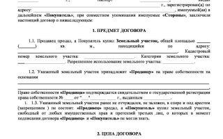 Предварительный договор купли продажи квартиры для органов опеки (образец)