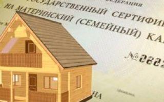 Покупка квартиры за материнский капитал: порядок действий, условия, процедура — как материнский капитал потратить на покупку квартиры