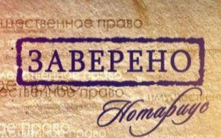 Документы для открытия наследства по закону и завещанию