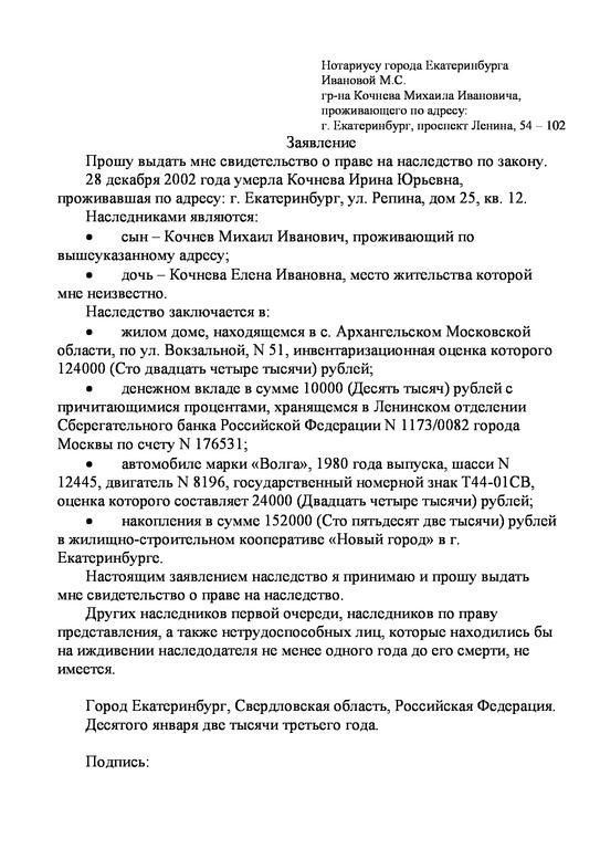 Документы для получения наследства по закону
