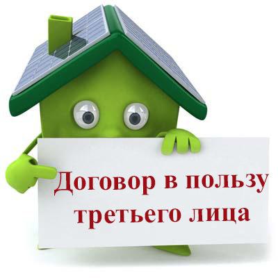 Покупка квартиры в пользу третьего лица, договор купли продажи квартиры в пользу третьего лица (образец)