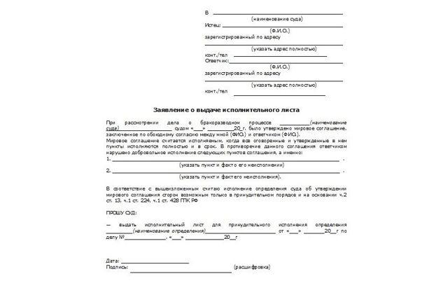 cоглашение о детях при разводе (образец) 2019 - соглашение о содержании и проживании ребенка после развода