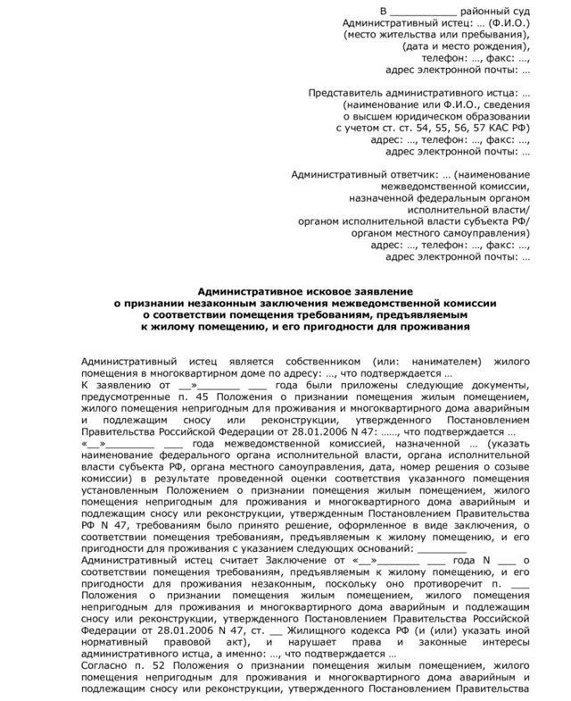 Заявление на признание дома аварийным (образец) 2019