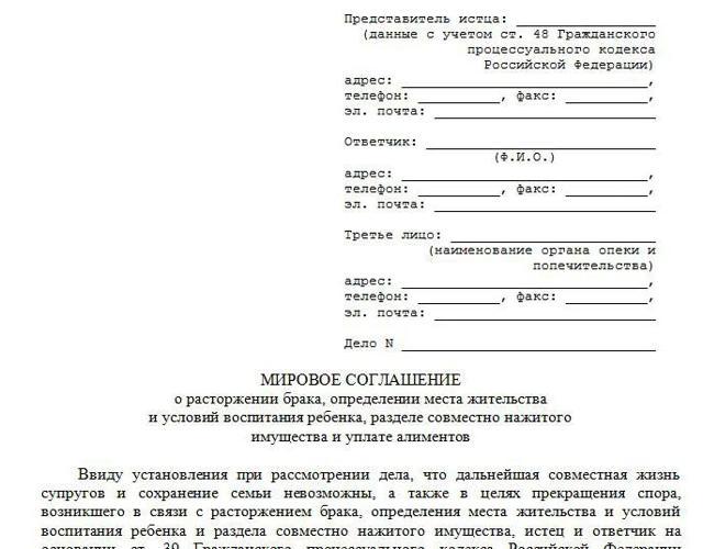 Подача заявления о разводе не по месту прописки
