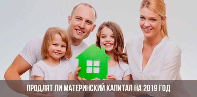 Материнский капитал на улучшение жилищных условий в 2019 году: как использовать, какие правила, что значит