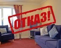 Отказ в приватизации квартиры: основания, причины - что делать, если отказали в приватизации квартиры