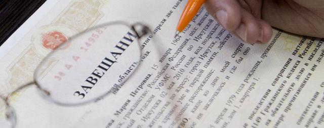 Как вступить в наследство по завещанию: условия, порядок, документы, пошлина, сроки.