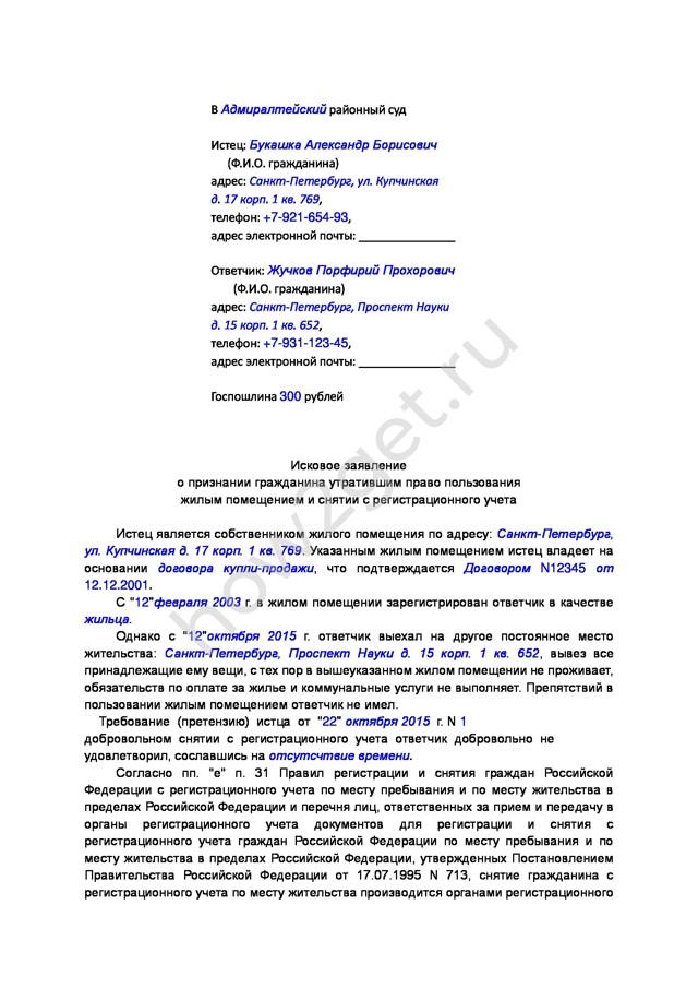 Исковое заявление о выписке из квартиры (образец) 2019 в суд
