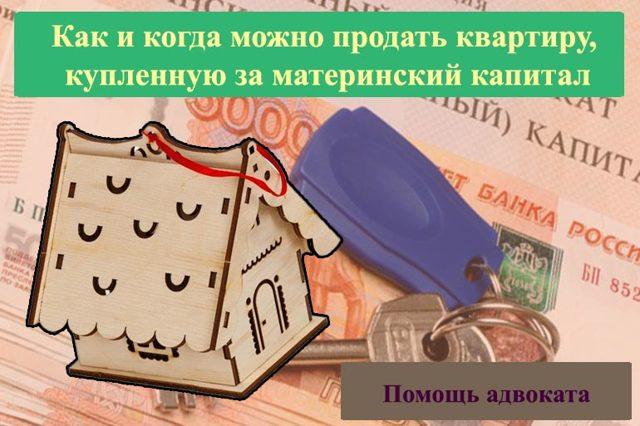 Продажа квартиры с материнским капиталом без выделения долей детям