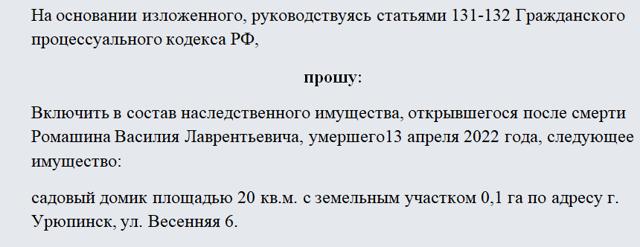 Включение имущества в наследственную массу, исковое заявление о включении имущества в наследственную массу (образец)