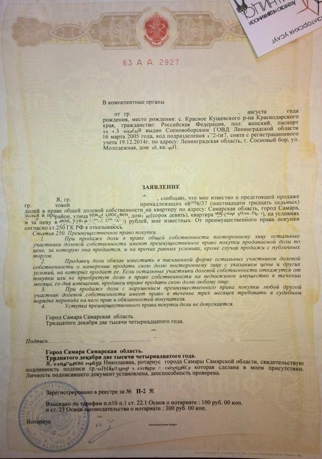 Отказ от покупки комнаты в коммунальной квартире (образец)