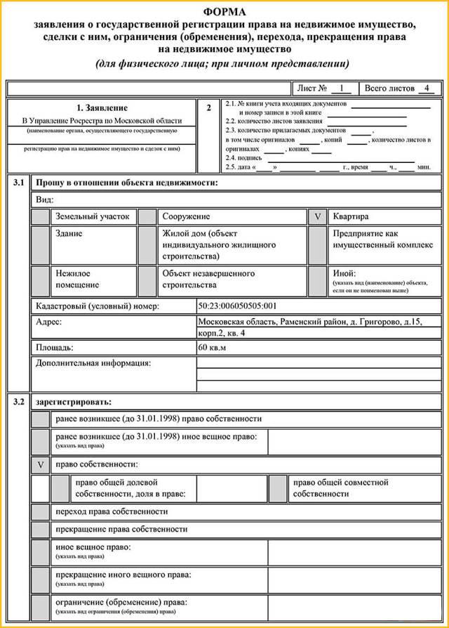 Заявление о государственной регистрации перехода права собственности (образец) 2019