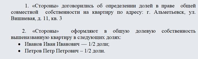 Соглашение об определении долей в квартире (образец) 2019