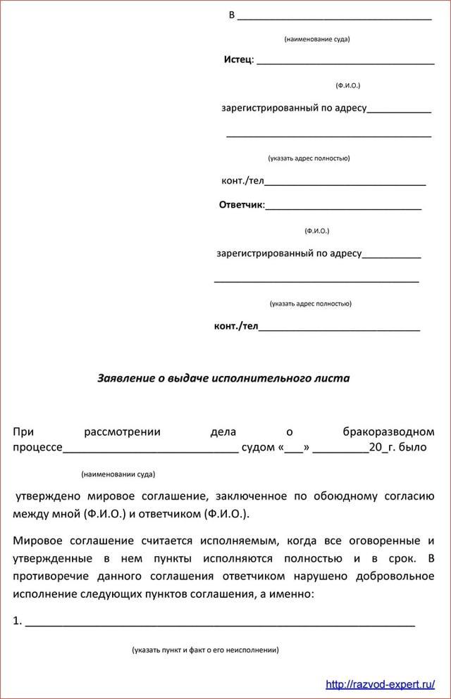 Мировое соглашение об определении места жительства ребенка (образец)