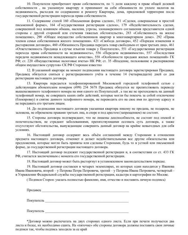 Договор купли-продажи долей в квартире два продавца один или два покупателя (образец) 2019