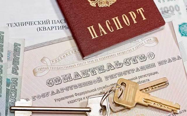 Какие нужны документы для приватизации квартиры в 2019 году - перечень, список, пакет документов для приватизации жилья, что нужно для приватизации квартиры