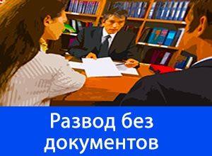 Какие документы нужны для развода через суд?