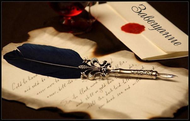 Когда оглашается завещание после смерти умершего, сроки оглашения завещания после смерти завещателя