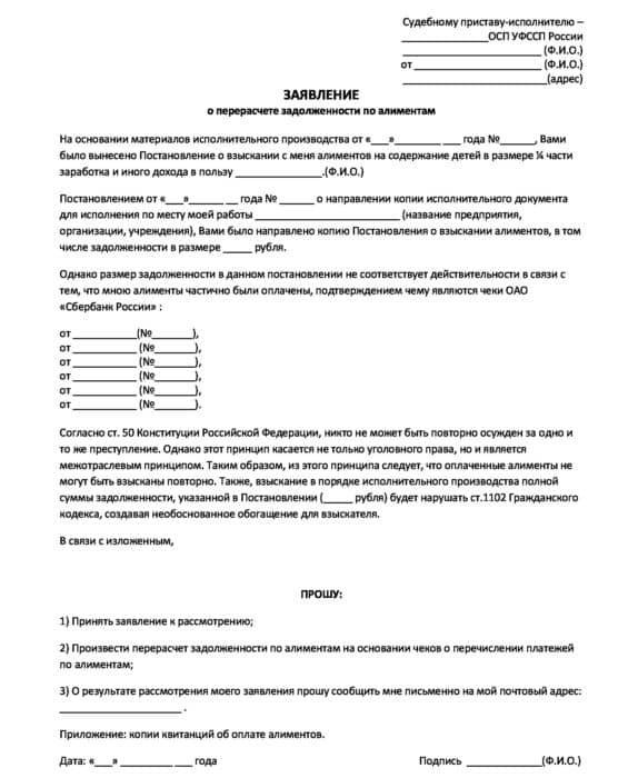 Перерасчет алиментов за прошедший период, заявление о перерасчете алиментов приставам (образец) 2019