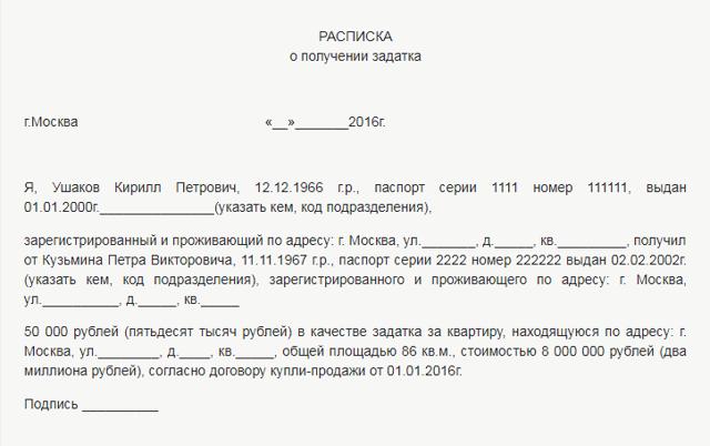Расписка в получении задатка, залога, аванса при покупке квартиры (образец)