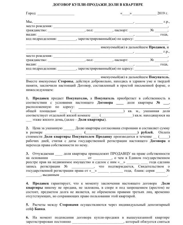 Договор купли продажи доли квартиры между супругами (образец)