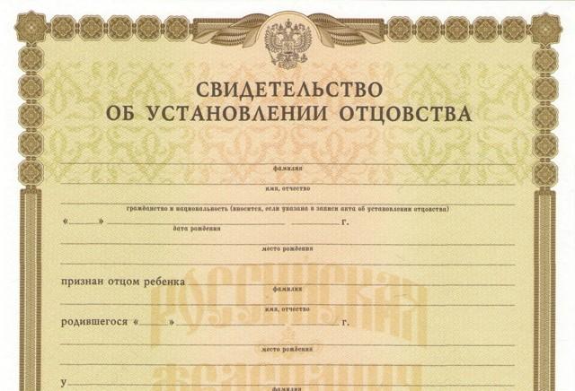 Как подать на алименты вне брака (если не расписаны), документы, заявление на алименты в гражданском браке - как подать на алименты, если ребенок не записан на отца