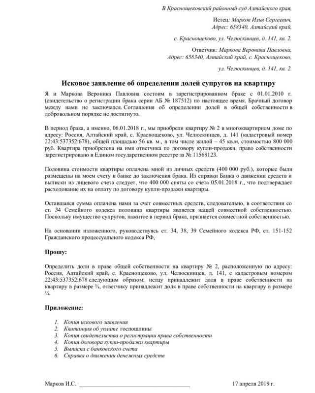 Исковое заявление об определении долей в совместной собственности на квартиру