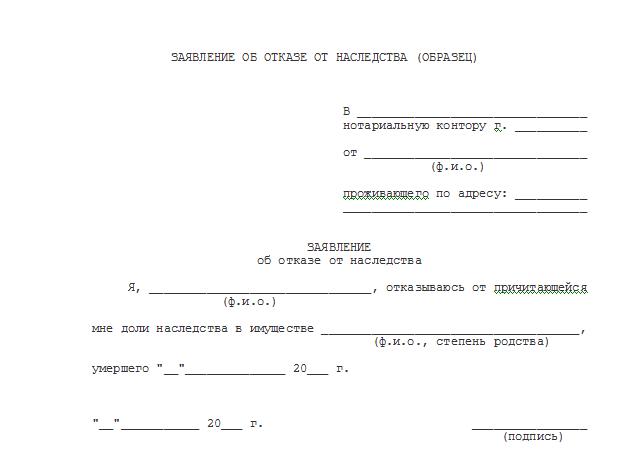 Отказ от имущества при разводе - расписка об отказе от имущества (образец)