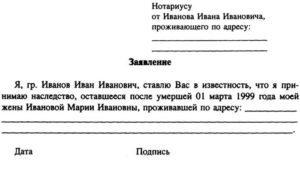 Заявление об установлении места открытия наследства (образец)