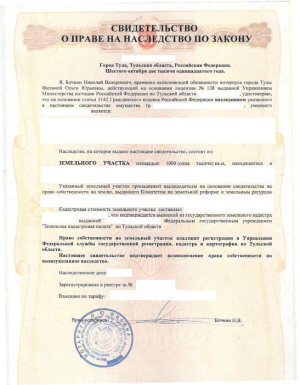 Перечень и список документов для оформления наследства на квартиру