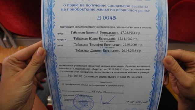 Жилищный сертификат на покупку квартиры
