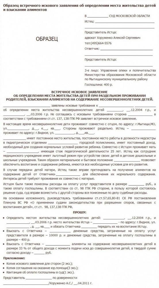 Встречный иск на алименты, встречное исковое заявление о взыскании алиментов образец