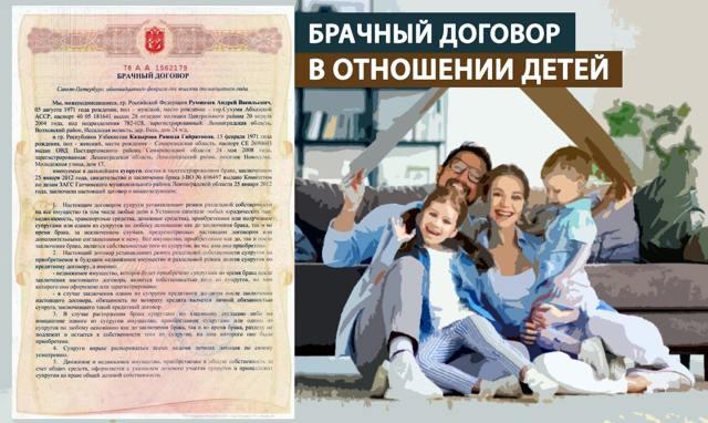 Брачный договор и дети