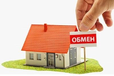 обмен недвижимости между родственниками