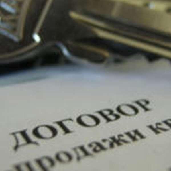 Документы в Росреестр для регистрации договора купли продажи квартиры