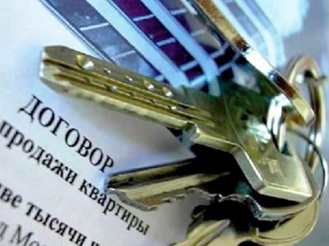 Купили квартиру с прописанным человеком как выписать, покупка квартиры с прописанным человеком