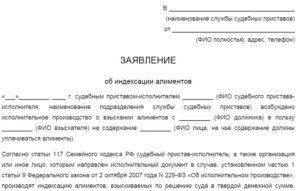 Заявление на индексацию алиментов (образец)