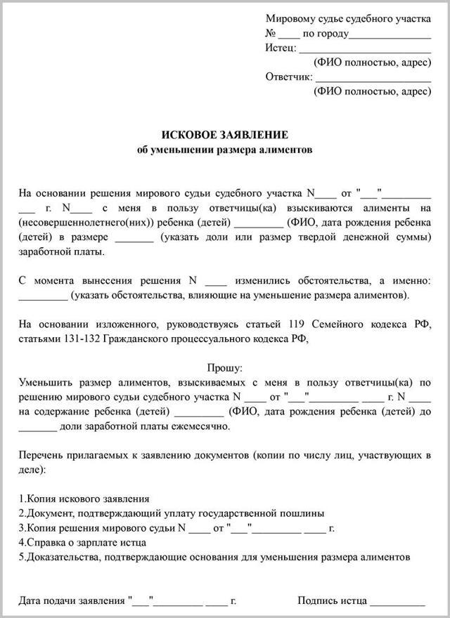 Исковое заявление об изменении размера алиментов (образец)