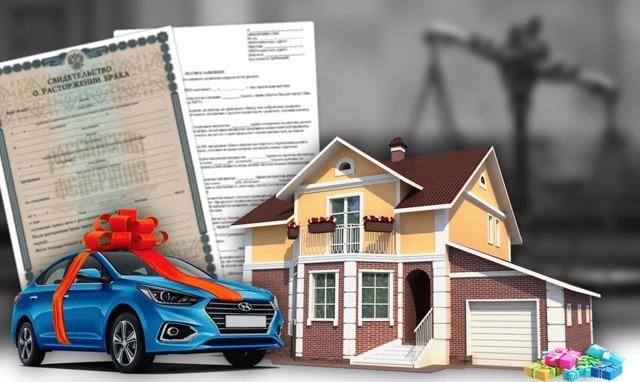 Делится ли при разводе дареное имущество?