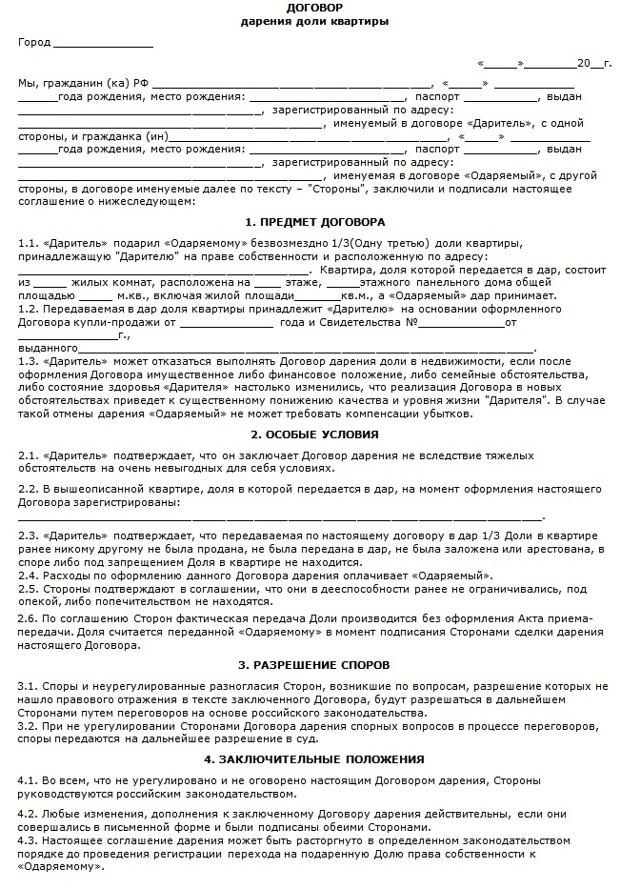 Форма, бланк, образец договора дарения доли квартиры 2019