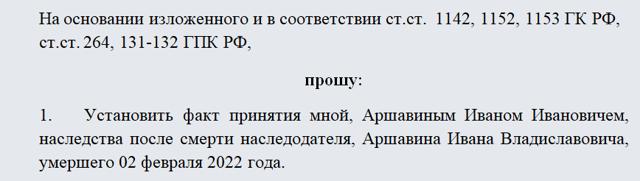 Исковое заявление об установлении факта принятия наследства (образец)