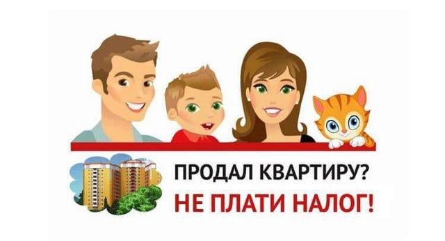 Продажа квартиры до 3 лет в собственности: льготы, налоги