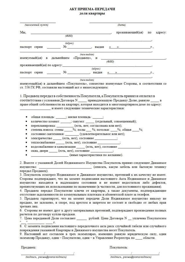 Акт приема передачи доли квартиры (образец)
